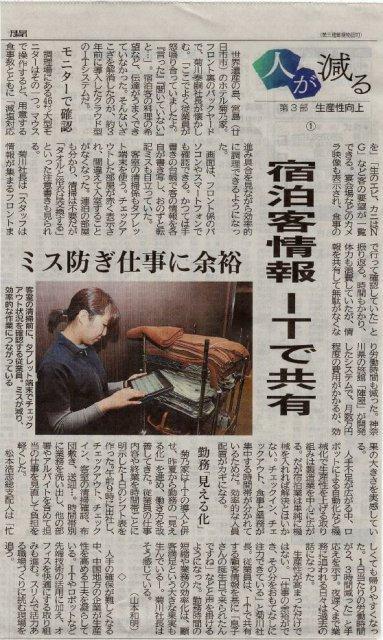 ホテル菊乃家様の陣屋コネクト導入効果が中国新聞に紹介されました。