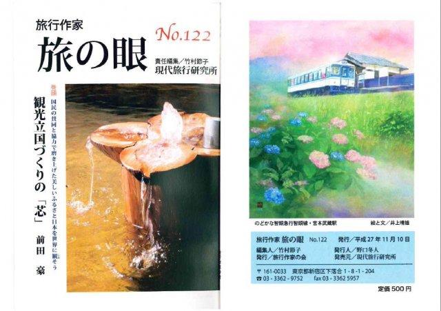 旅行作家「旅の眼」No,122に掲載されました。
