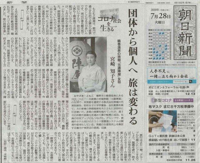 朝日新聞に掲載されました。
