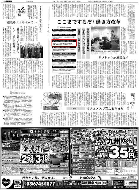 日経新聞新聞コラム「ここまでするぞ!働き方改革」に掲載されました