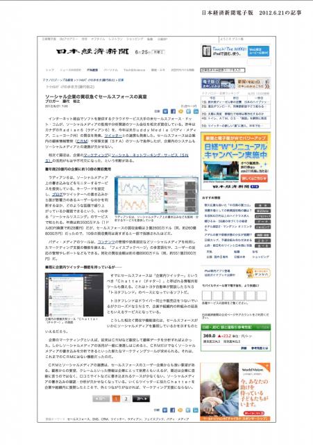 日本経済新聞(2012)に掲載されました。
