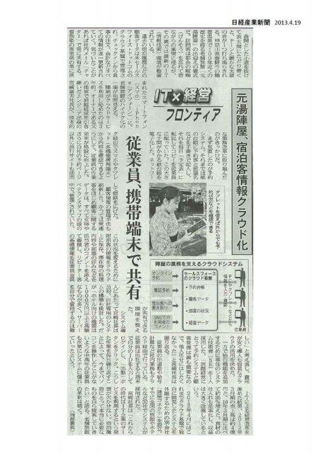 日経産業新聞(2013)に掲載されました。