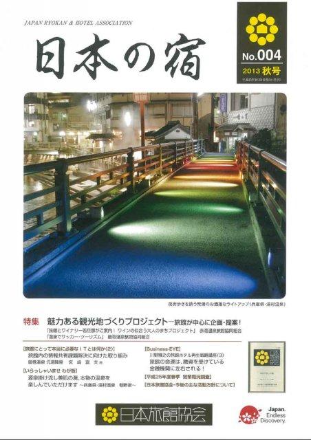 日本旅館協会「日本の宿」秋号(2013)に掲載されました。