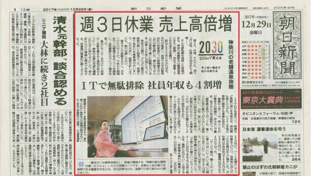 朝日新聞一面トップ記事に取り上げられました(2017/12/29)