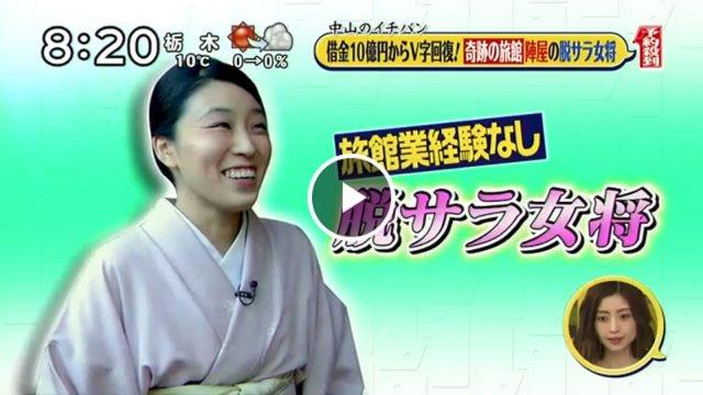 日本テレビ シューイチで紹介されました