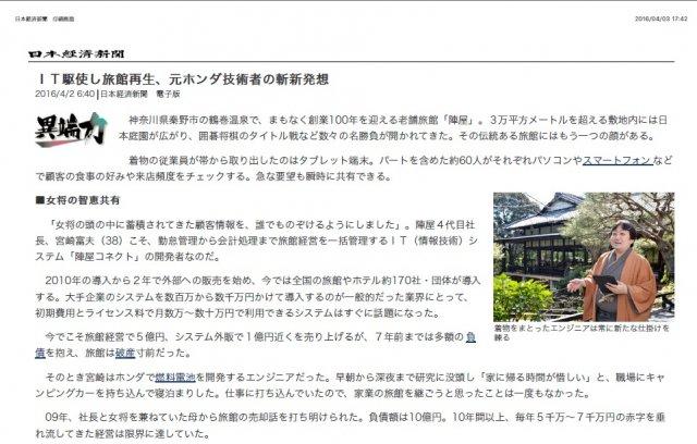 日経新聞電子版に掲載されました。