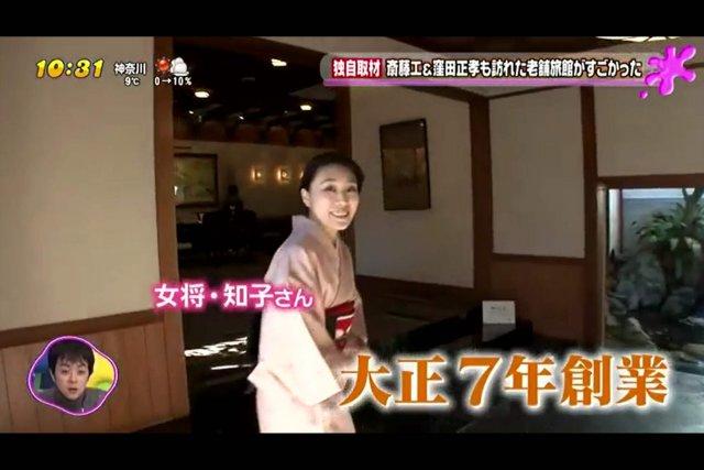 日本テレビ「PON!」で紹介されました