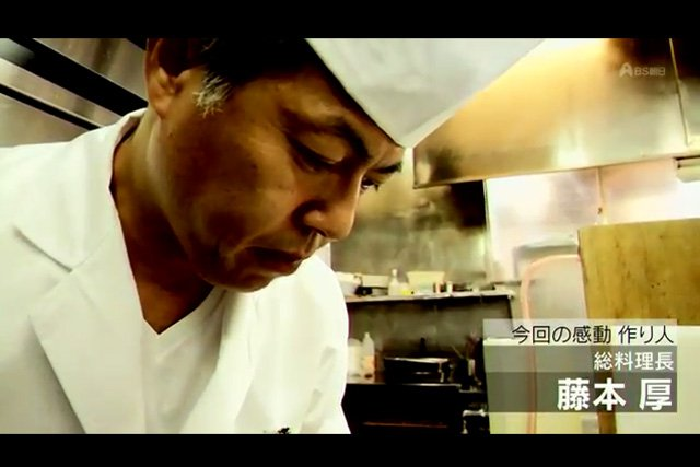 第二回目:総料理長 藤本 厚