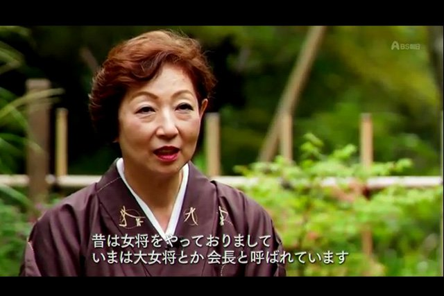 第三回目:大女将 宮﨑 裕子