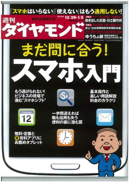 週刊ダイヤモンド(2012)に掲載されました。
