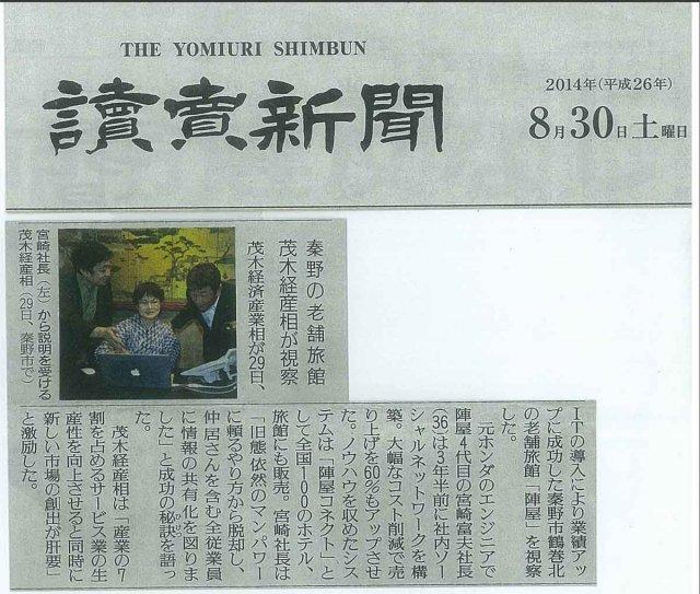 読売新聞・神奈川新聞・タウンニュースに掲載されました。