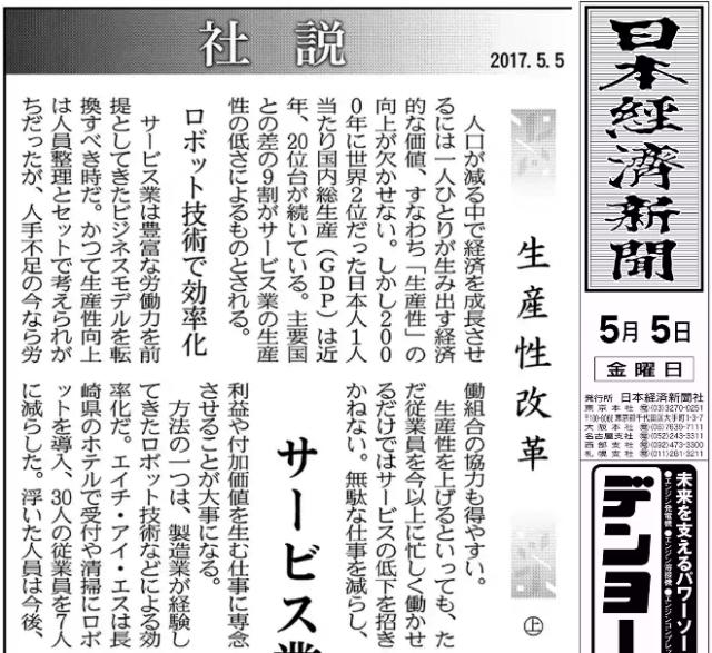 日本経済新聞本紙 社説で紹介されました