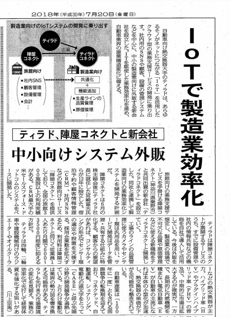 日経産業新聞に掲載されました(2018/7/20)