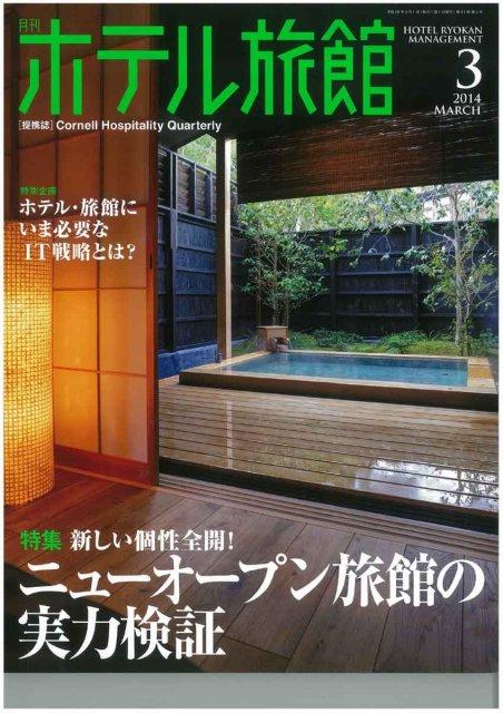月刊「ホテル旅館」(2014)に掲載されました。