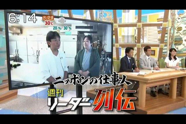 ニッポンの仕事人 週刊リーダー列伝で紹介されました