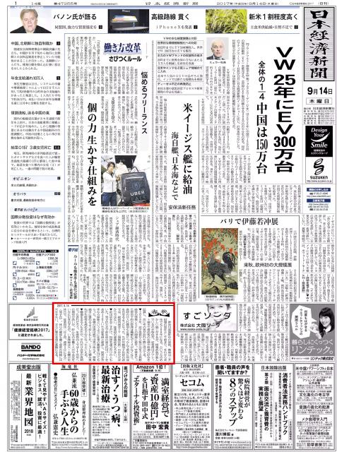 日本経済新聞一面の社説「春秋」に取り上げられました
