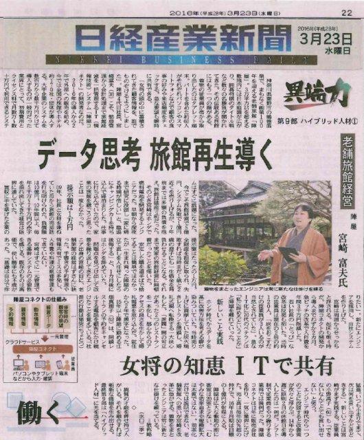 『日経産業新聞』3月23日号に掲載されました。