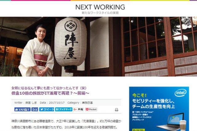 日経BP社「NEXT WORKING」に掲載されました。