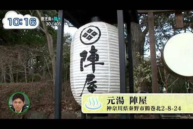 テレビ東京「なないろ日和!」で紹介されました