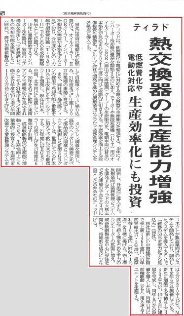 日刊自動車新聞に掲載されました(2018/7/2)