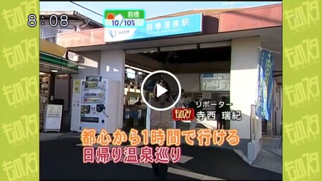 テレビ東京 ものスタMOVE「特集 日帰り温泉」で紹介されました