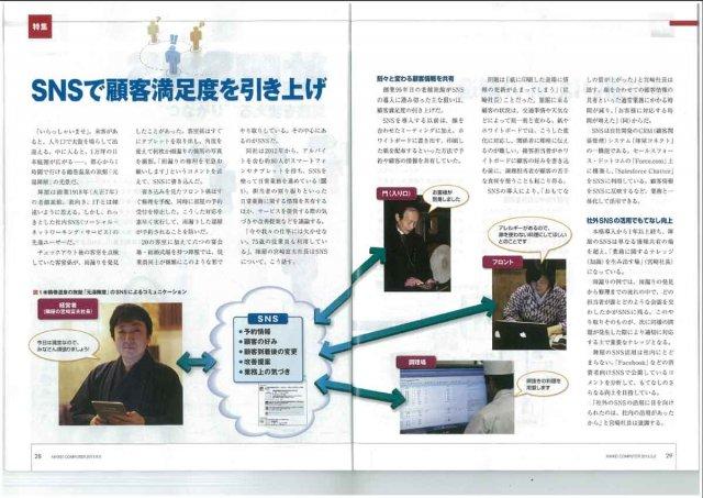 日経コンピュータ(2013)に掲載されました。