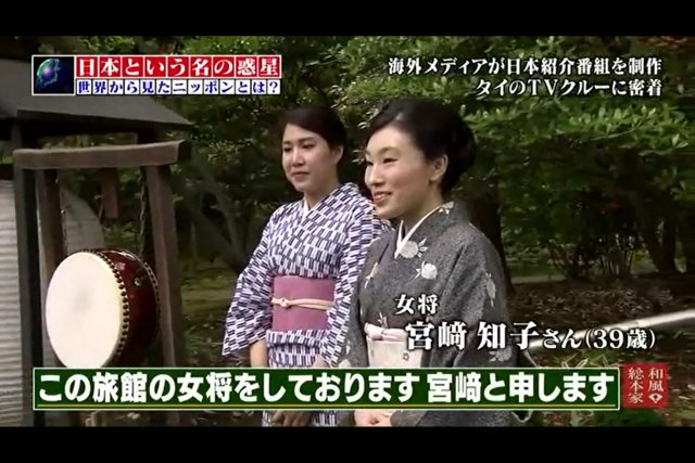和風総本家スペシャル「日本という名の惑星〜タイ編」で紹介されました