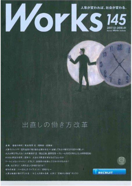 Works 145号に掲載されました