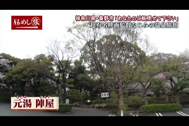 テレビ東京「昼めし旅 鶴巻温泉 女将自慢の賄い」で紹介されました
