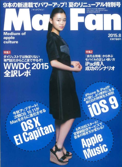 Mac Fan(2015)に掲載されました。
