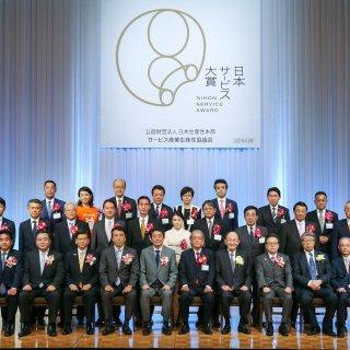 第2回日本サービス大賞「総務大臣賞」を受賞しました!